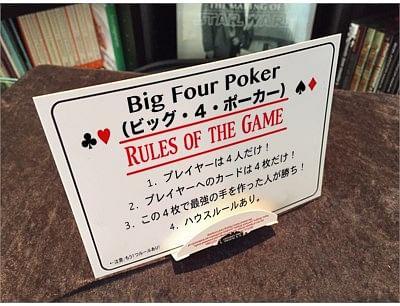 Big Four Poker Japanese version