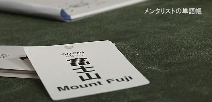 Mentalist's Vocabulary Flash Cards