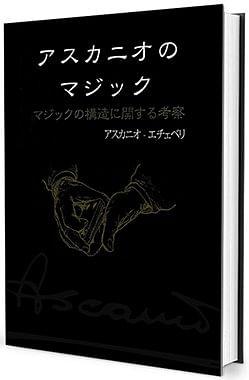 The Magic of Ascanio Volume 1 The Structural Conception of Magic - magic