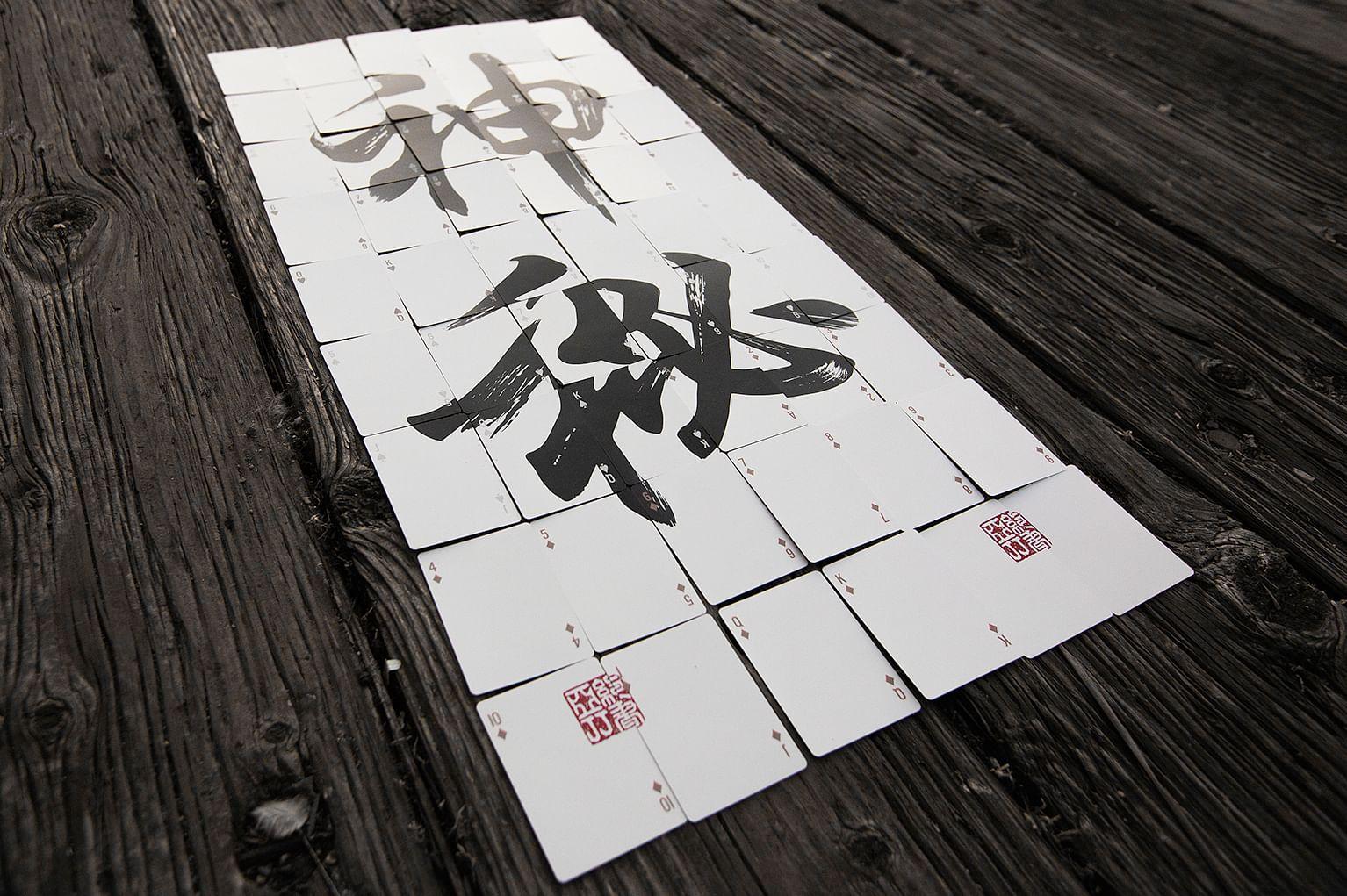 World Tour Deck - China