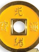 Chinese Coin - Yellow Gimmicked coin