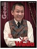Genii Magazine January 2020 Magazine